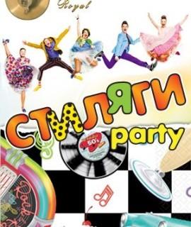 СТИЛЯГИ party!