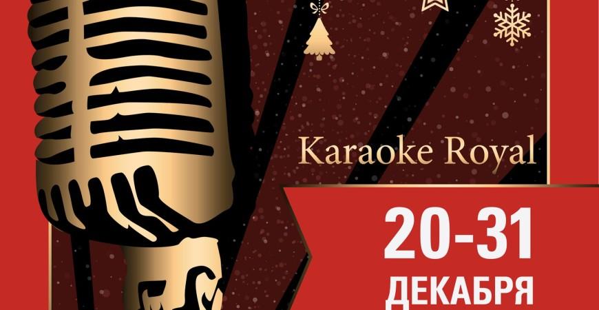 Stand-up в Karaoke Royal!