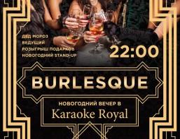 Новый Год в Karaoke Royal!