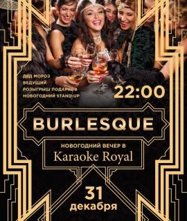 Новый год в стиле Bourlesque!